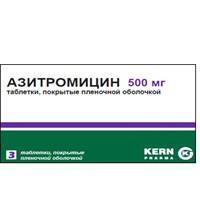 Азитромицин, табл. п/о пленочной 500 мг №3
